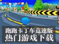 跑跑卡丁车官方竞速版 1.0.5
