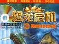 恐龙危机3 中文版