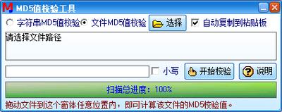 MD5值校验工具 3.27