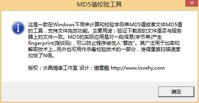 MD5值校验工具 3.27-第2张图片-cc下载站