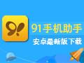 91手机助手安卓版 6.10.13