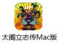 太阁立志传For Mac 1.0