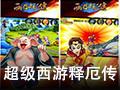 超级西游释厄传中文版 1.0