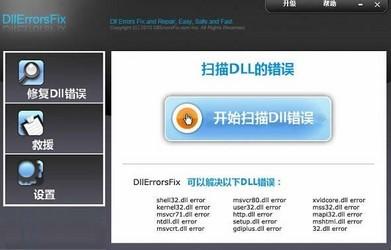 DllErrorsFix 4.86-第2张图片-cc下载站