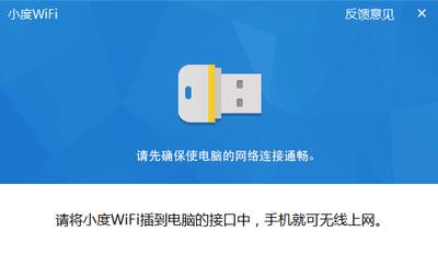 小度WiFi驱动 3.0.9-第3张图片-cc下载站