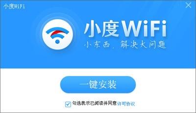 小度WiFi驱动 3.0.9-第4张图片-cc下载站
