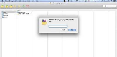 Rar解压利器Mac版-第2张图片-cc下载站