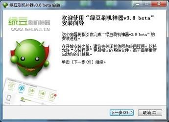 绿豆刷机神器 6.0-第2张图片-cc下载站