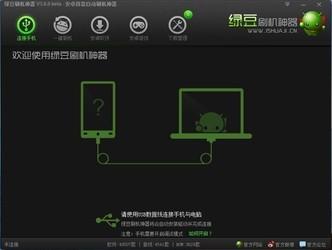 绿豆刷机神器 6.0-第5张图片-cc下载站