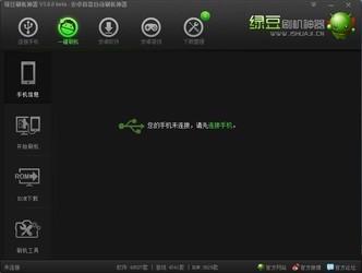 绿豆刷机神器 6.0-第6张图片-cc下载站