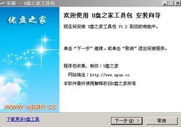 U盘之家工具包 2.0-第7张图片-cc下载站