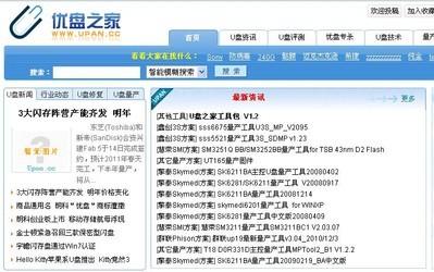 U盘之家工具包 2.0-第5张图片-cc下载站