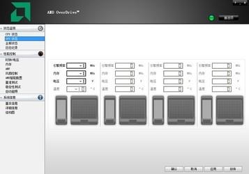 AMD OverDrive 4.3.1-第3张图片-cc下载站
