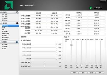 AMD OverDrive 4.3.1-第4张图片-cc下载站