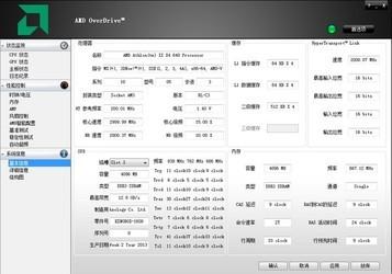 AMD OverDrive 4.3.1-第2张图片-cc下载站