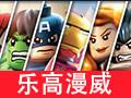 乐高漫威超级英雄 PC版