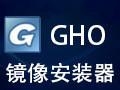 GHO镜像安装器 9.6