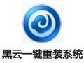 黑云一键重装系统 3.2.0