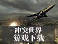 冲突世界-第1张图片-cc下载站