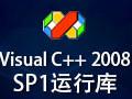 Microsoft Visual C++ 2008 运行库