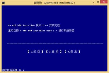 NT6 HDD Installer硬盘装系统工具 3.1.4-第2张图片-cc下载站