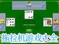 拖拉机小游戏大全(5款打包)