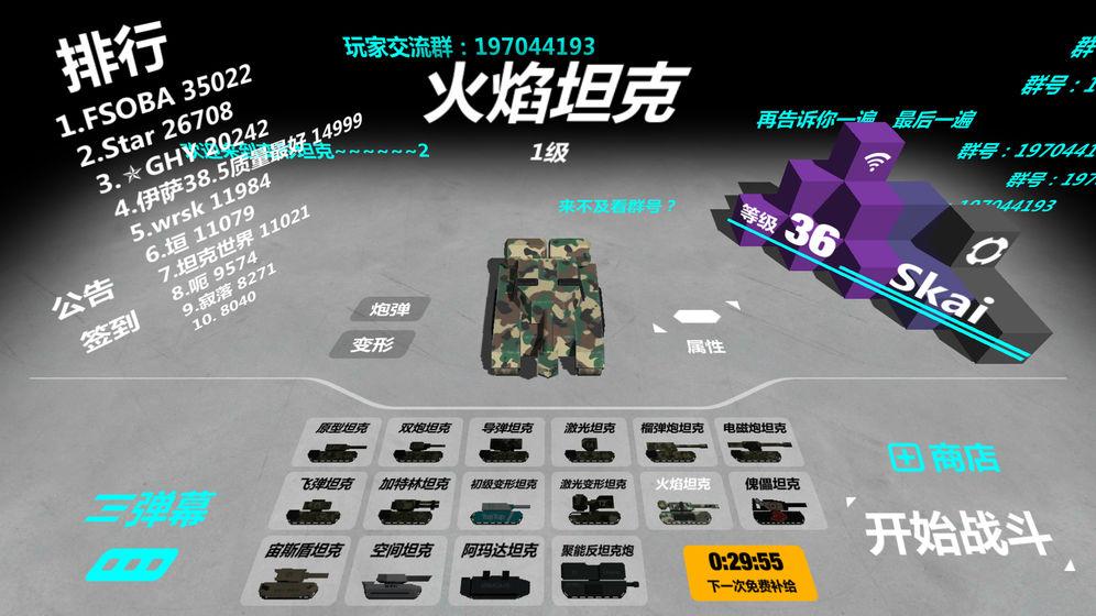 变形坦克2    CN_游戏下载预约