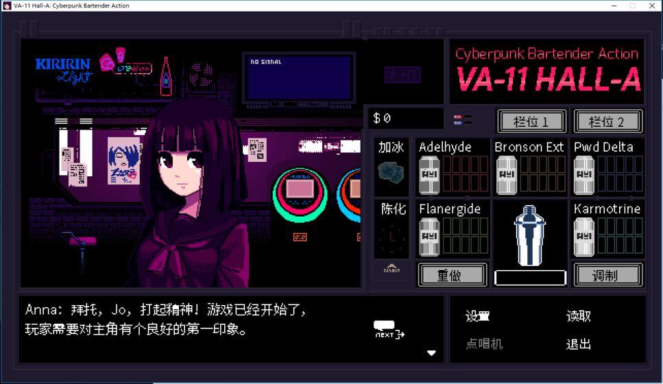 VA-11 Hall-A: 赛博朋克酒保行动_游戏下载预约