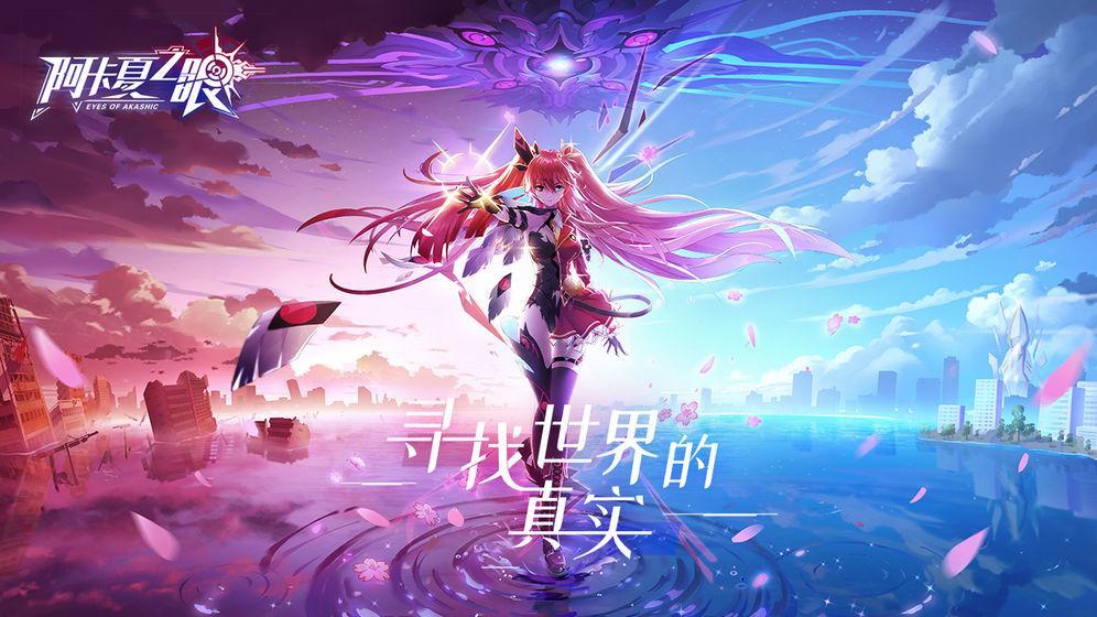 阿卡夏之眼    CN_游戏下载预约
