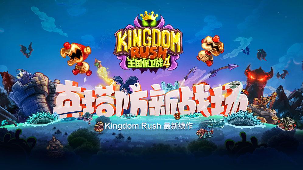 王国保卫战4    CN_游戏下载预约