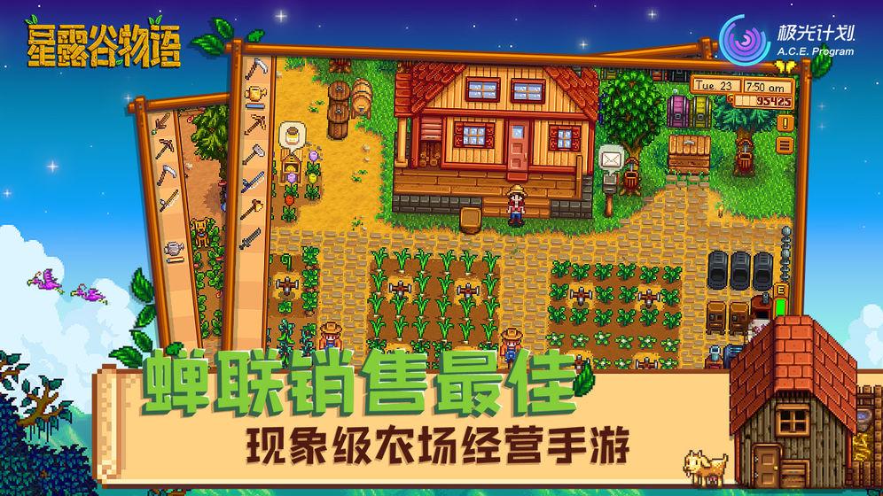 星露谷物语    CN_游戏下载预约