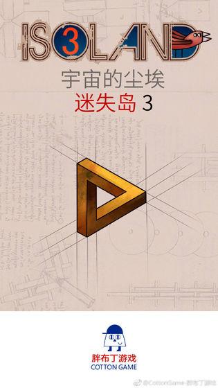 迷失岛3:宇宙的尘埃_游戏下载预约
