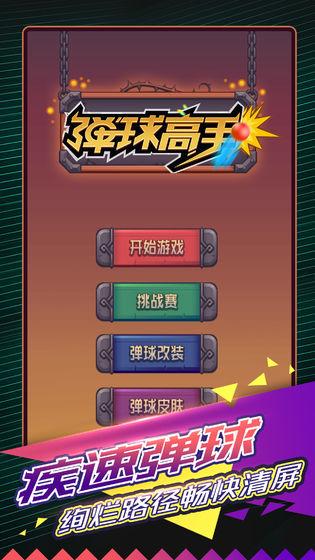 弹球高手_游戏下载预约