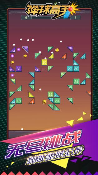 弹球高手_游戏下载预约-第2张图片-cc下载站