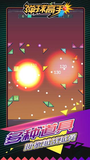弹球高手_游戏下载预约-第3张图片-cc下载站
