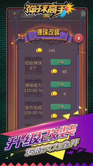 弹球高手_游戏下载预约-第4张图片-cc下载站