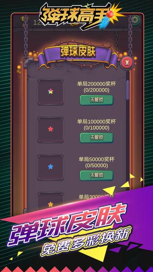 弹球高手_游戏下载预约-第5张图片-cc下载站