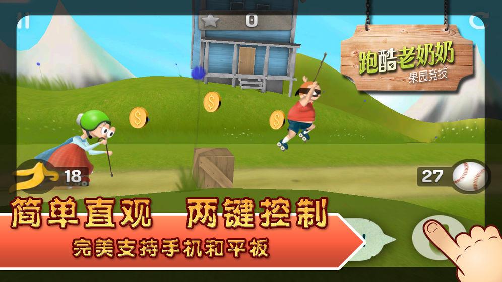 跑酷老奶奶_游戏下载预约-第2张图片-cc下载站
