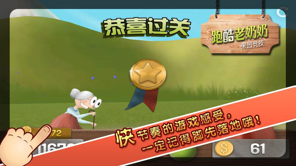 跑酷老奶奶_游戏下载预约-第4张图片-cc下载站