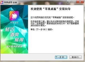 苹果桌面 2.2.0-第4张图片-cc下载站