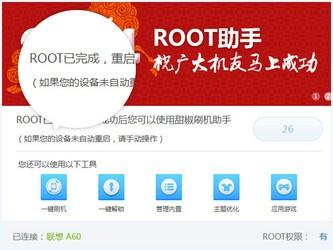 root助手 1.9.4-第2张图片-cc下载站