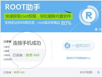 root助手 1.9.4-第4张图片-cc下载站