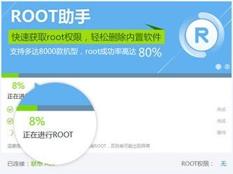 root助手 1.9.4-第3张图片-cc下载站