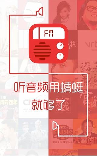 蜻蜓FM 6.3.5-第2张图片-cc下载站