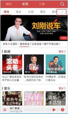 蜻蜓FM 6.3.5-第7张图片-cc下载站