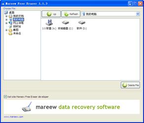 文件彻底删除工具 1.2.1-第2张图片-cc下载站