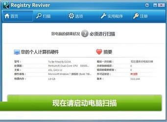 Registry Reviver 5.0.1-第2张图片-cc下载站