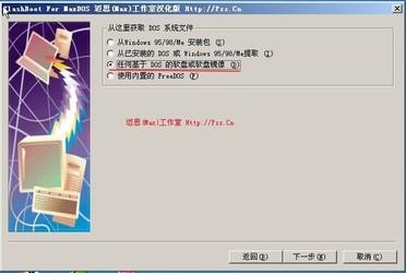 FlashBoot(u盘启动盘制作) 3.2中文版-第4张图片-cc下载站