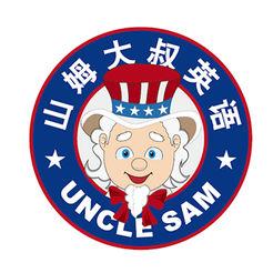 山姆大叔英语 4.2.18