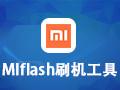 MiFlash刷机工具 2018.05.28